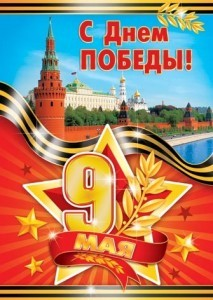 Примите искренние поздравления с годовщиной Победы в Великой Отечественной войне!