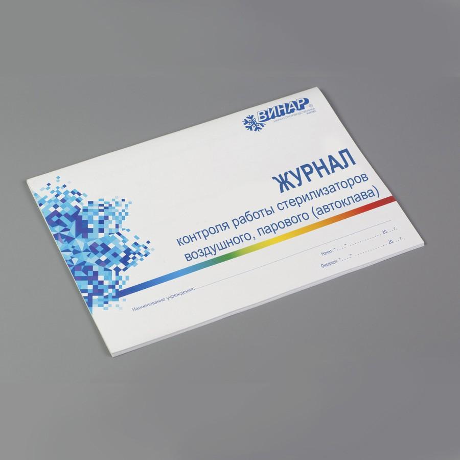 Журнал контроля работы стерилизаторов