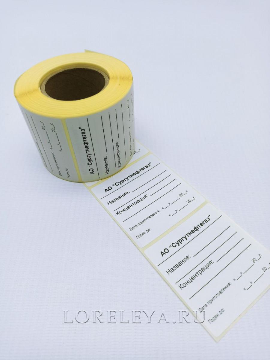 НАКЛЕЙКА в рулоне для маркировки с индивидуальной печатью (350 шт)