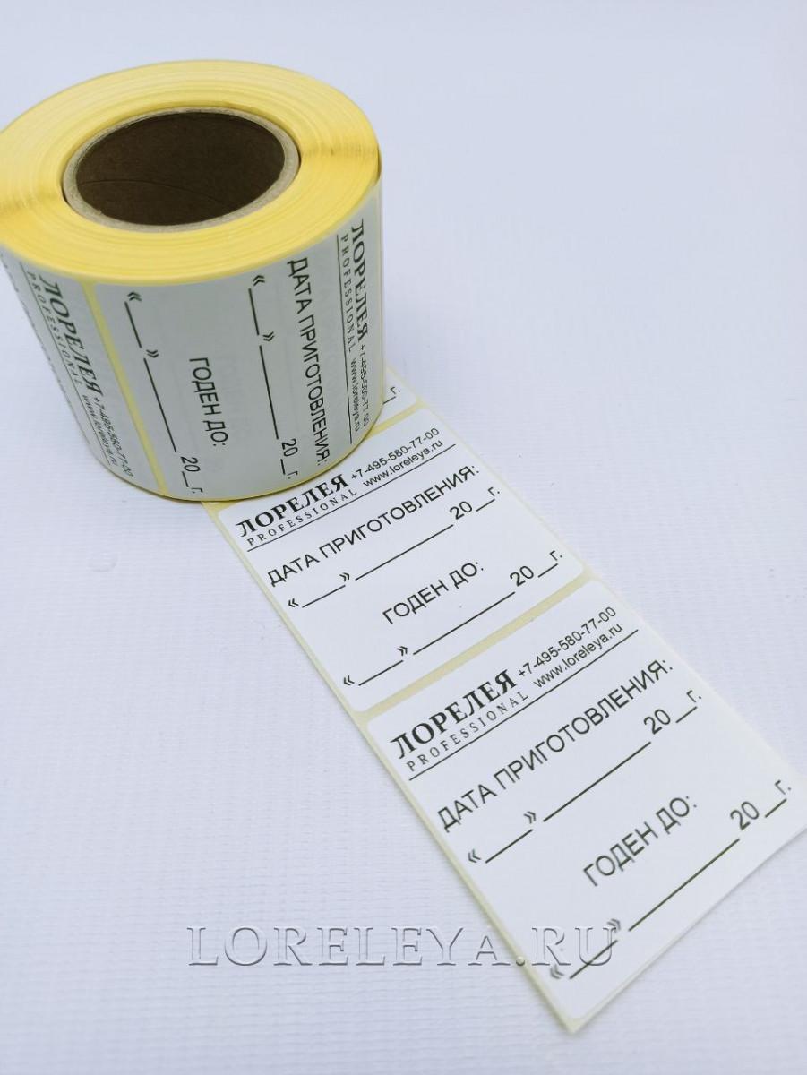 """Этикетки в рулоне """"Дата изготовления"""", самоклейка, 58*60 мм. (350 шт.)"""