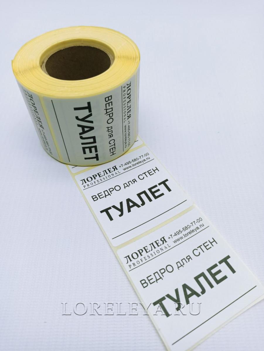 "Этикетки в рулоне ""Ведро для стен ТУАЛЕТ"", самоклейка, 58*60 мм. (350 шт.)"