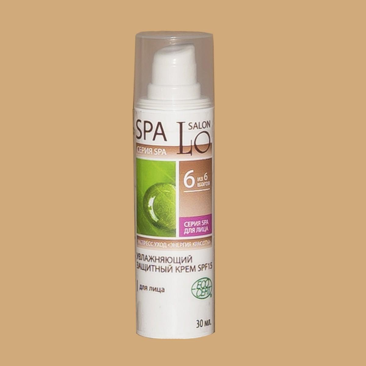 6 шаг. Увлажняющий защитный крем для лица SPF 15