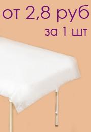Простыни, спанбонд 17 г/м2, не сложенные