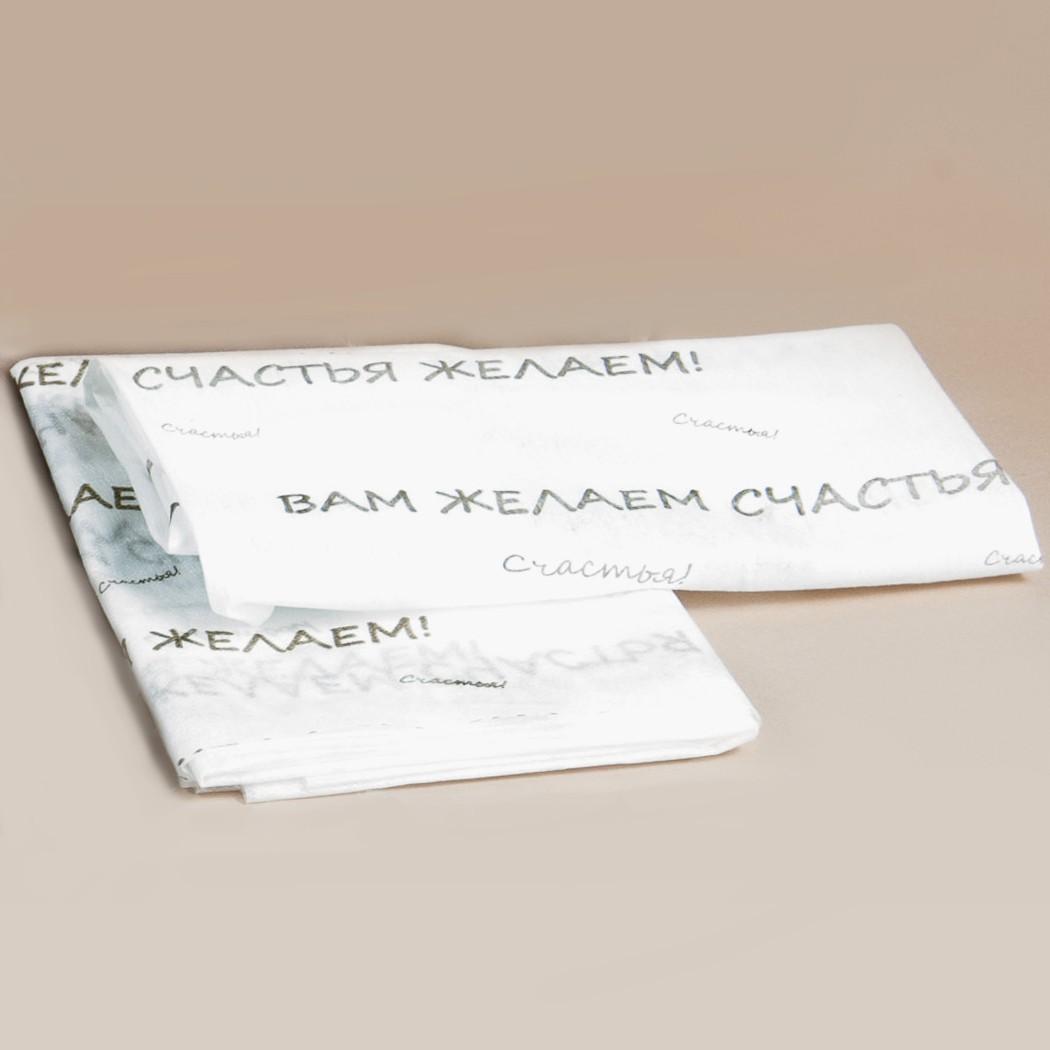 """Простыни с надписью """"ЖЕЛАЕМ СЧАСТЬЯ"""" (10 шт)"""