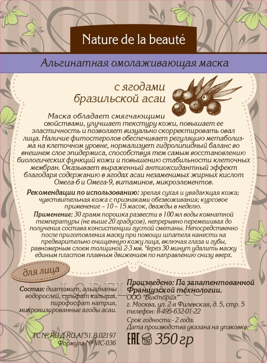 Nature de la beauté. 350 гр. маска омолаживающая с ягодами бразильской асаи в пакетах.