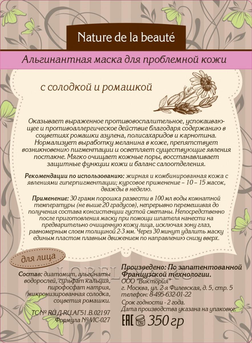 Nature de la beauté. 350 гр. маска для проблемной кожи с солодкой и ромашкой в пакетах.