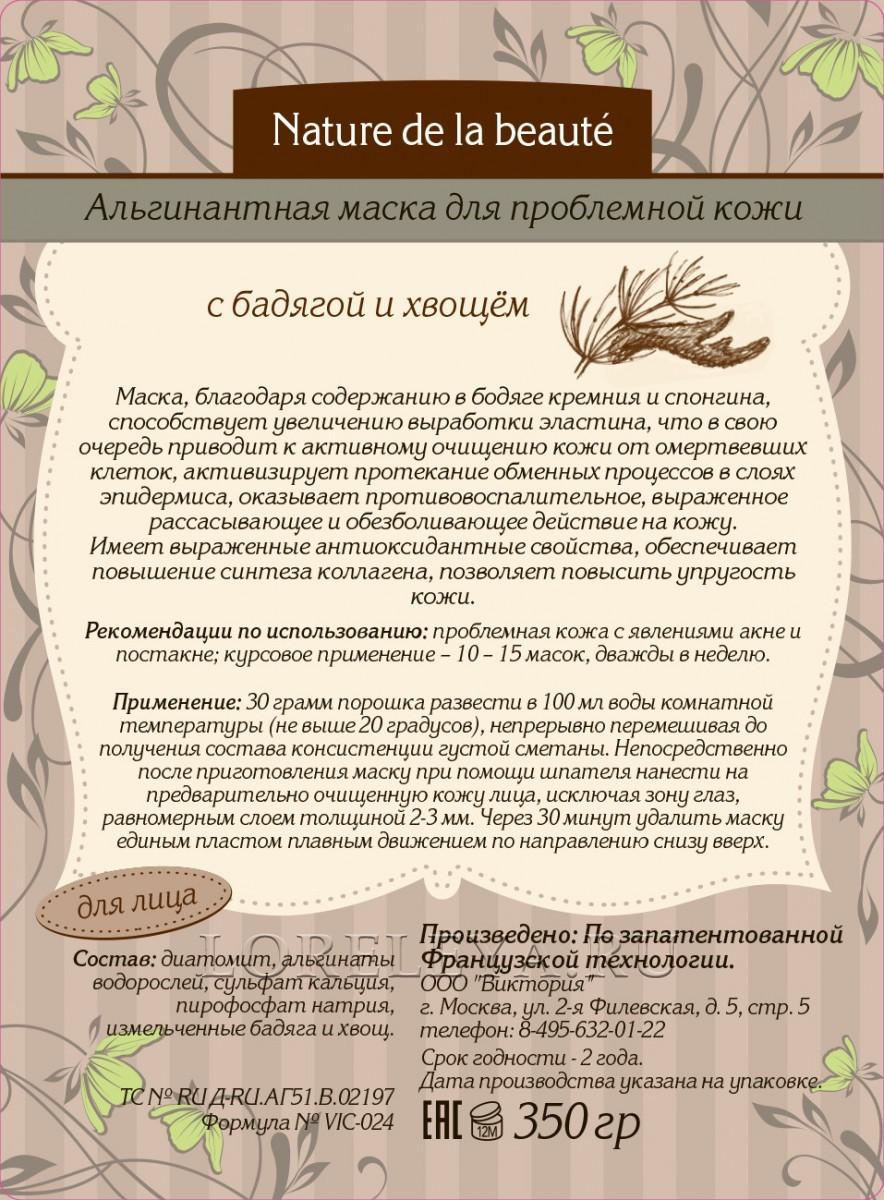 Nature de la beauté. 350 гр. маска для проблемной кожи с бадягой и хвощем в пакетах.