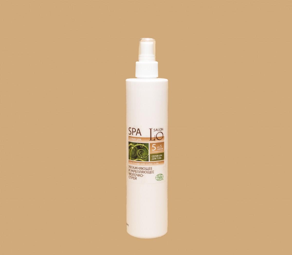 5 шаг. Увлажняющее и укрепляющее  молочко-спрей для кожи тела. 350 мл.