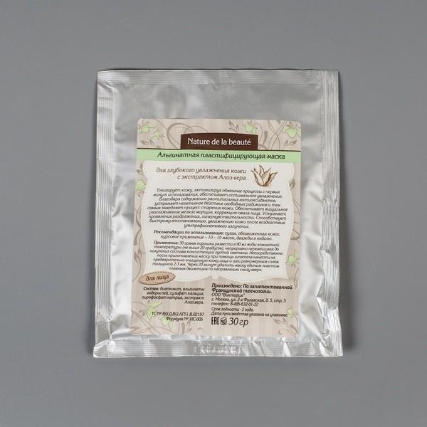 Альгинатная пластифицирующая маска для глубокого увлажнения кожи с экстрактом Алоэ Вера