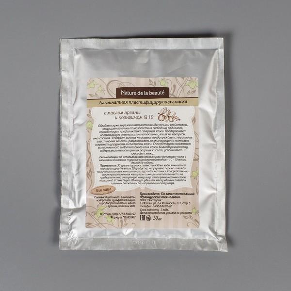 Альгинатная пластифицирующая маска с маслом Арганы и Конзимом Q10