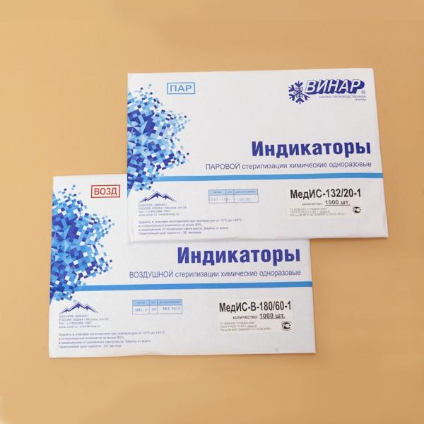 Комплект индикаторов стерилизации химических 4-го класса